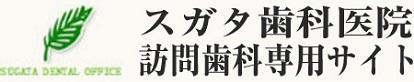 スガタ歯科医院訪問歯科専門サイト